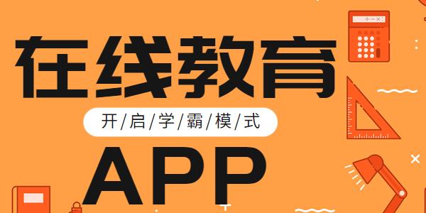 在线教育app有哪些