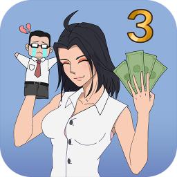 找到老公的私房钱3游戏下载