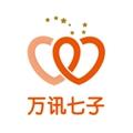 万讯七子商城app