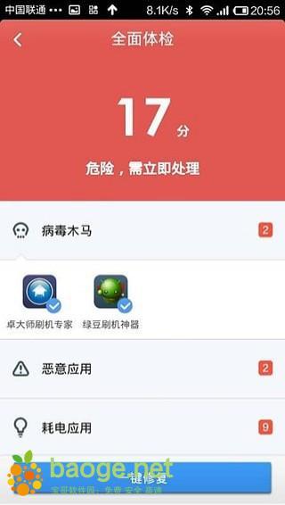 金山手机毒霸app