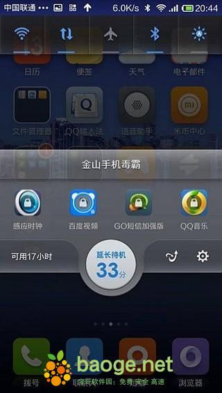 金山手机毒霸 安卓版v3.5.0