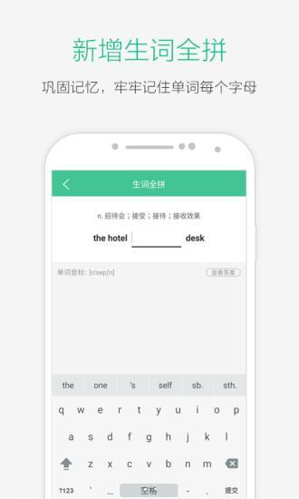 知米背单词手机版下载v4.8.16 安卓版