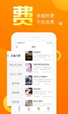 乐途小说手机版 v1.14.3 安卓版