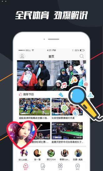 直播app