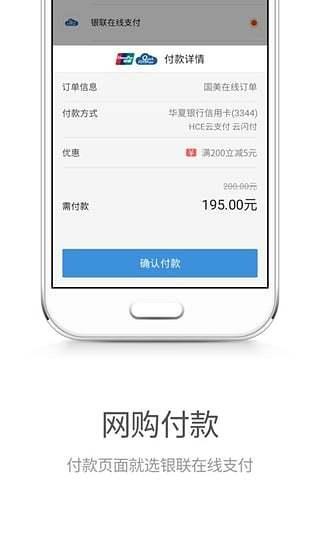 银联<a href=http://www.baoge.net/app/yunshanfu.html target=_blank class=infotextkey>云闪付软件</a>下载v6.2.6 安卓最新版