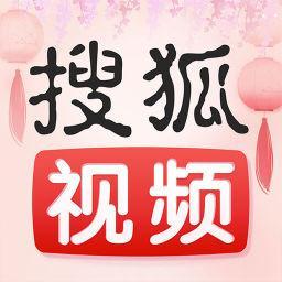 搜狐视频手机版2019下载v7.1.8 安卓最新版
