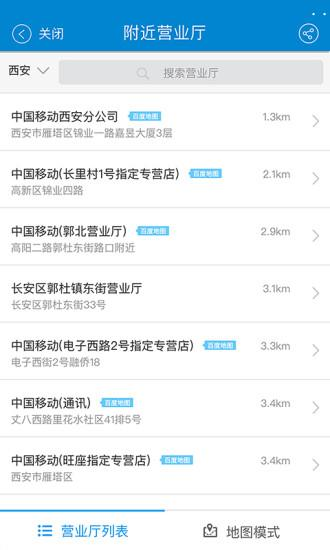 <a href=http://www.baoge.net/app/zhongguoyidong.html target=_blank class=infotextkey>安卓移动营业厅</a>