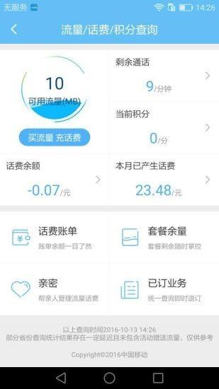 <a href=http://www.baoge.net/app/zhongguoyidong.html target=_blank class=infotextkey>中国移动手机营业厅</a>v5.1.0 安卓最新版下载