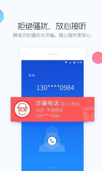 百度手机卫士v9.16.1 安卓最新版下载