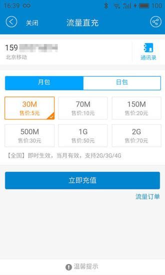 中国移动安卓手机营业厅