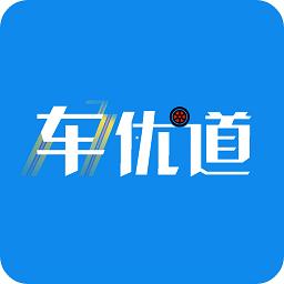 车优道 安卓版v2.7