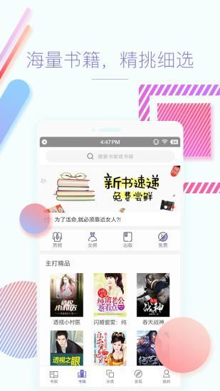 快看小说app下载