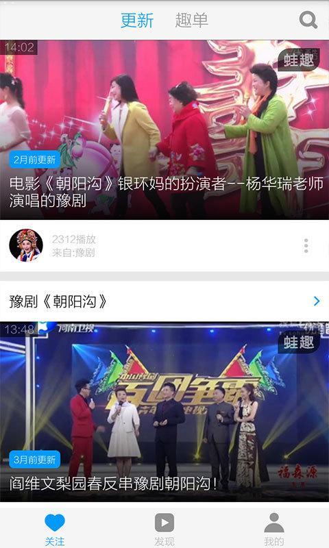 河南豫剧大全 安卓版v3.8.2