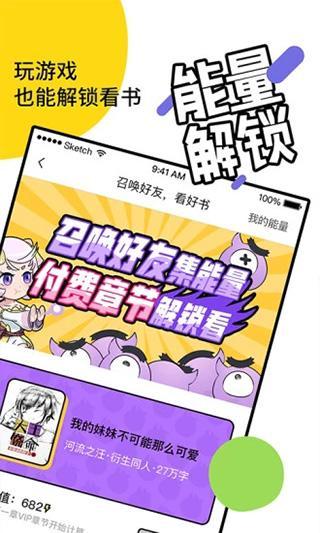 元气阅读漫画破解版 安卓版v4.0.2