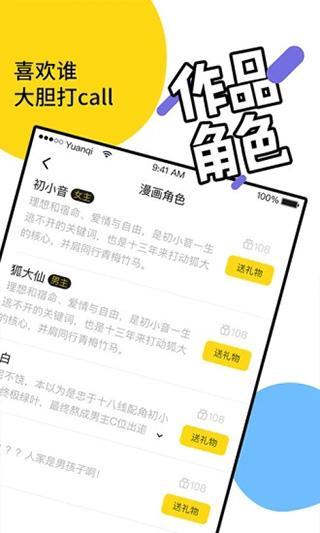 元气<a href=http://www.baoge.net/yueduapp-s/ target=_blank class=infotextkey>阅读app下载</a>