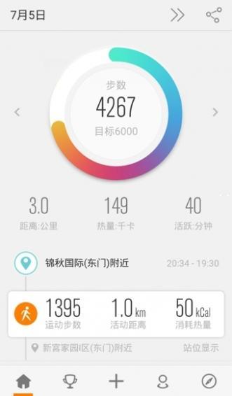 乐动力计步器 安卓版v9.1.7