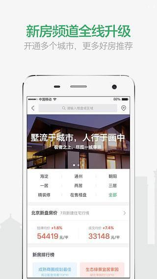<a href=http://www.baoge.net/app/zhangshanglianjia.html target=_blank class=infotextkey>掌上链家app下载</a>