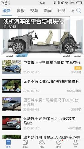 汽车之家 安卓版v10.5.0