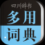 学生英语词典 安卓版v3.4.4