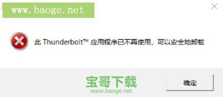 开机报错此Thunderbolt应用程序已不再使用,可以安全地卸载