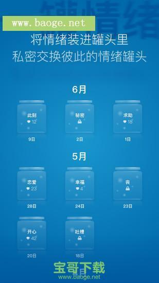 <a href=http://www.baoge.net/app/yiguan.html target=_blank class=infotextkey>一罐app下载</a>