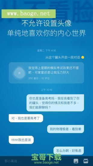 <a href=http://www.baoge.net/app/yiguan.html target=_blank class=infotextkey>一罐app官网</a>