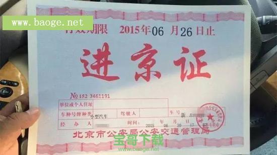 北京交警app 进京证在线申请方法