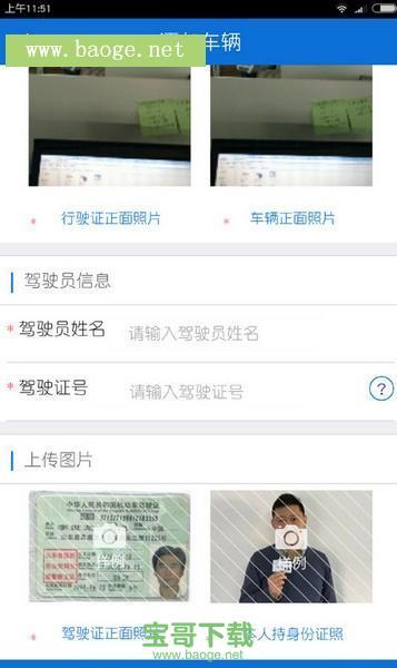 北京交警app 进京证