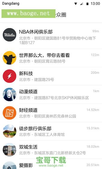铛铛app<a href=http://www.baoge.net/app/dingding.html target=_blank class=infotextkey>钉钉安卓版</a> v1.4.41