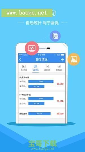 <a href=http://www.baoge.net/app/wenzhou.html target=_blank class=infotextkey>温州安全教育平台下载</a>