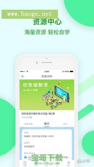 温州安全教育平台入口登录官网下载