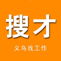 义乌搜才网手机客户端 v5.2.0