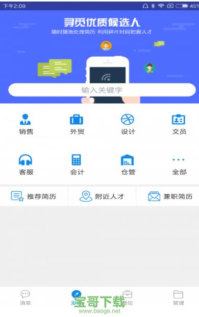 义乌搜才网下载