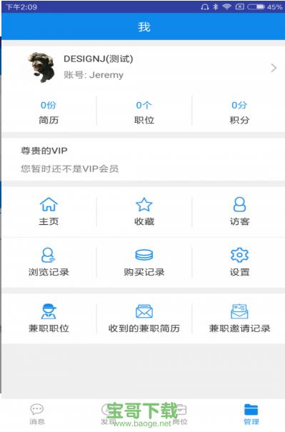 义乌搜才网app下载