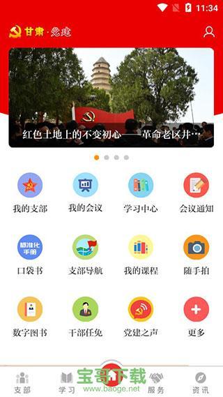 甘肃党建平台最新版 v1.8.0