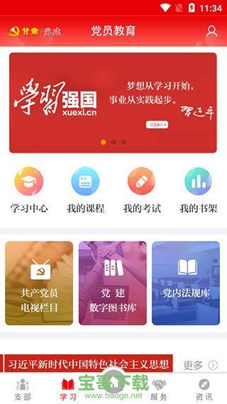甘肃党建app下载
