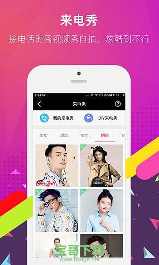 <a href=http://www.baoge.net/app/kuyinlingsheng.html target=_blank class=infotextkey>酷音铃声下载</a>
