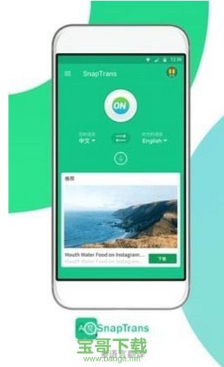 翻译王安卓版 v1.0.0 官网最新版