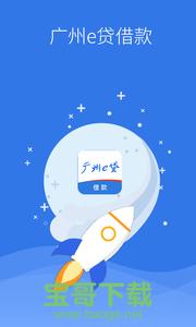 广州e贷下载