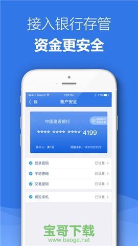 广州e贷app官方下载