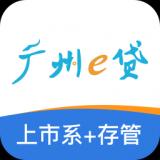广州e贷安卓版 v3.9.4 官方最新版