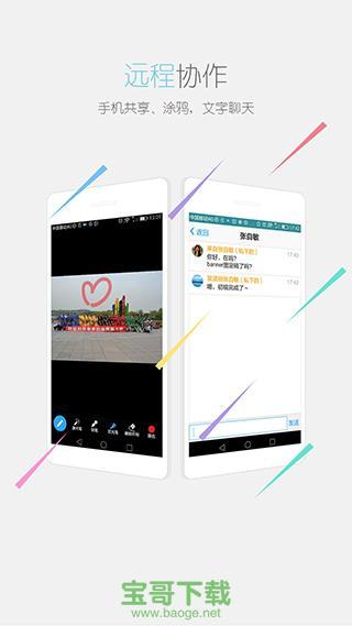 瞩目视频会议app