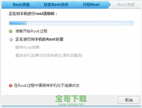 腾讯手机管家pc版一键root