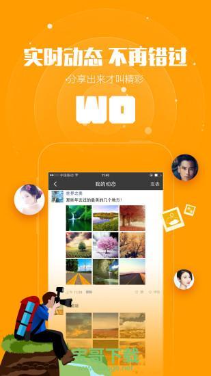 快聊视频聊天安卓版 v2.0.3 官网最新版