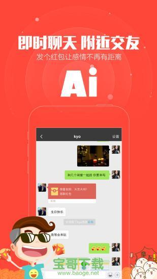 <a href=http://www.baoge.net/app/kuailiao.html target=_blank class=infotextkey>快聊下载</a>
