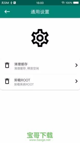 <a href=http://www.baoge.net/app/rootdashi.html target=_blank class=infotextkey>root大师手机版官网</a>
