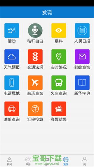 <a href=http://www.baoge.net/app/changjiangyun.html target=_blank class=infotextkey>长江云app官网下载</a>