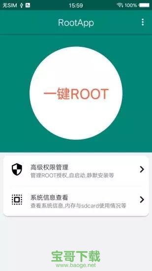 root大师安卓版 v5.2.2 官网最新版