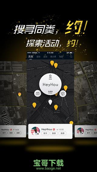 嘿吼安卓版 v3.4.9 官网最新版