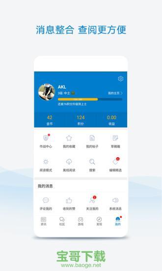 米尔军事app下载